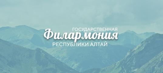 Филармония Республики Алтай