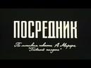 Советский фантастический фильм ПОСРЕДНИК (1990)