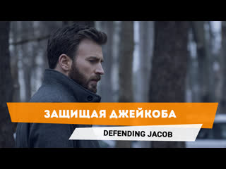Защищая Джейкоба | Defending Jacob  русский трейлер сериала 2020