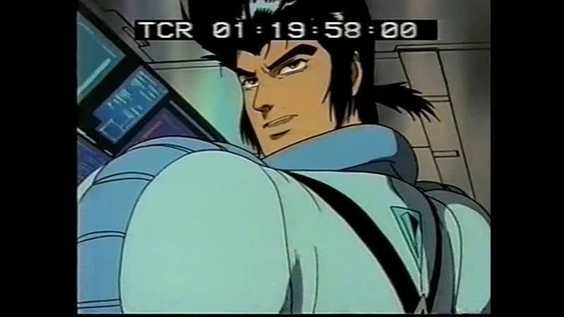 Cyber City Oedo 808 VHS Rip Сергей Визгунов