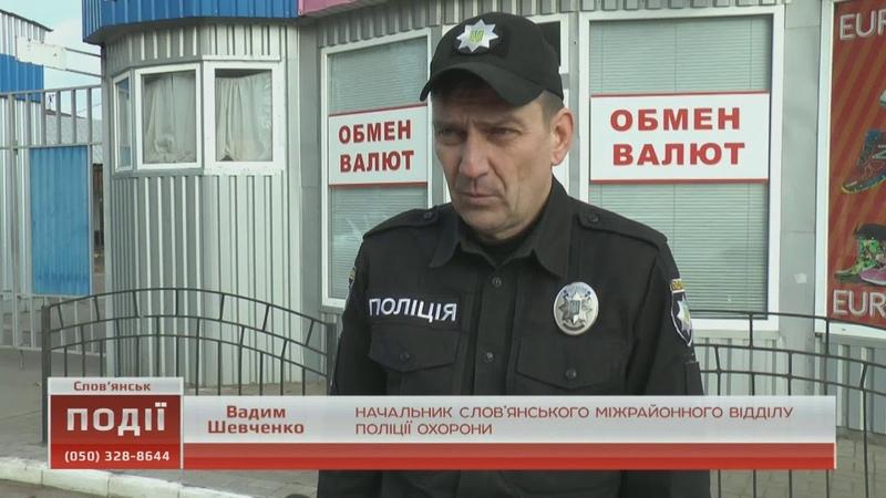 В Славянске расследуют нападение на пункт обмена валют 12 11 2018
