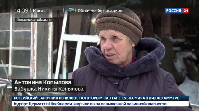 Новости на Россия 24 • 8-летний герой: школьник Никита Копылов спас из огня своих младших сестер и брата
