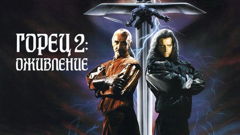 Горец 2 Оживление Фильм 1990 Фантастика фэнтези боевик триллер приключения