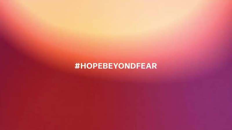 Надежда больше страха