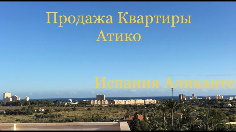 Квартира Атико в пригороде Аликанте Продажа квартиры в Испании Недвижимость в Аликанте
