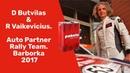 Масло PAKELO в жизни моторов. D Butvilas R Vaikevicius. Auto Partner Rally Team. Barborka 2017