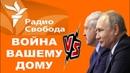 Последствия выборов в Беларуси для трех братских народов