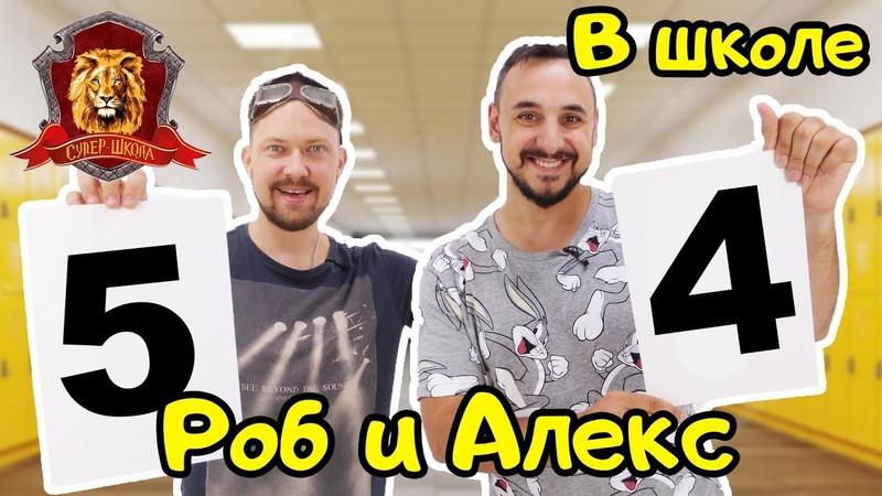 ПАПА РОБ и АЛЕКС ГАРАЖ в Супер Школе Цифры 4 и 5 13