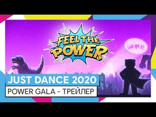 JUST DANCE 2020 - Power Gala - трейлер