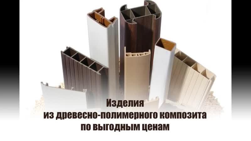 Заборная доска, штакетник Самара из древесно-полимерного композита