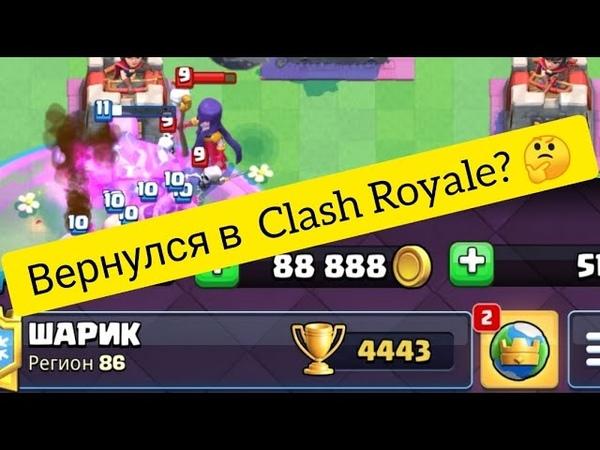 ВЕРНУЛСЯ В Clash Royale Выигрываю всех! Занимаю топ 1 | Clash Royale