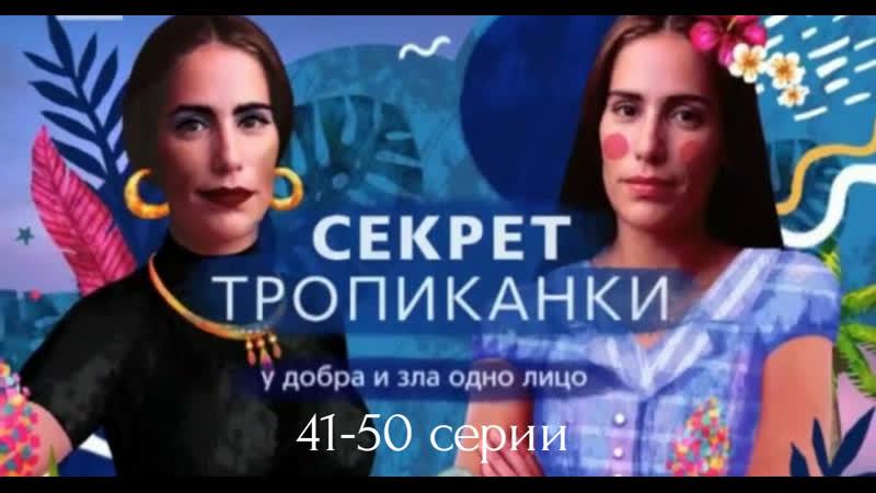 Секрет Тропиканки 41 50 серии из бюджета же ж ЖЖ