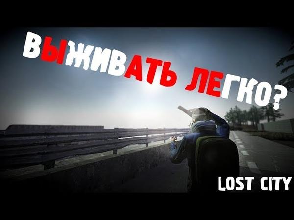 ВЫЖИВАТЬ ЛЕГКО LOST CITY Garry's Mod DAYZ RP