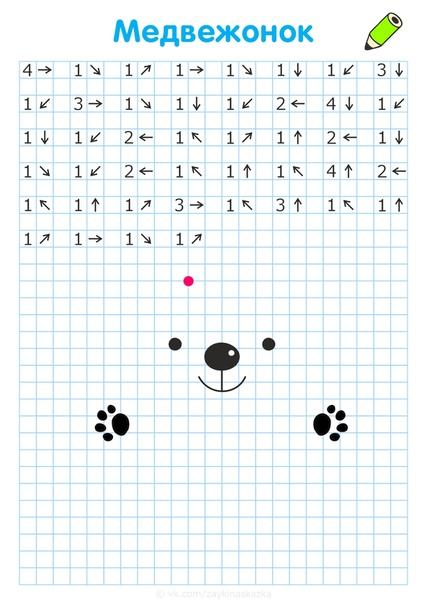 ГРАФИЧЕСКИЕ ДИКТАНТЫ Шаблоны для самостоятельных занятий ребёнкаВозраст: 5,Распечатайте шаблоны и предложите ребёнку рисовать по клеточкам, как подсказывают цифры и стрелки. Цифра обозначает