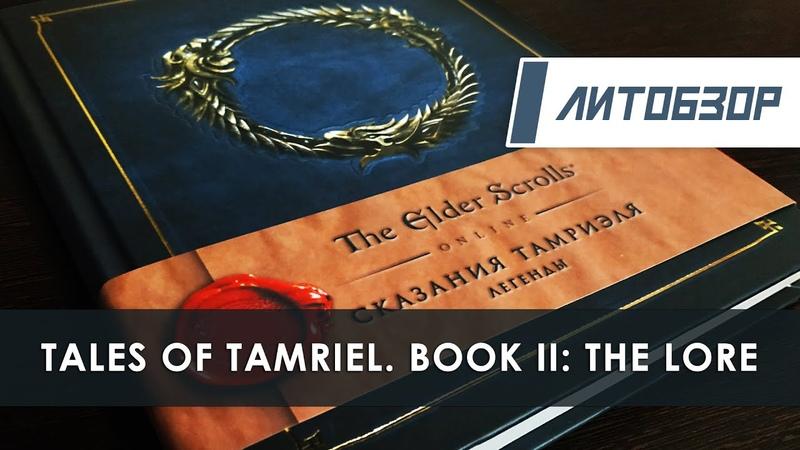 Литобзор Книга The Elder Scrolls Online Сказания Тамриэля Легенды