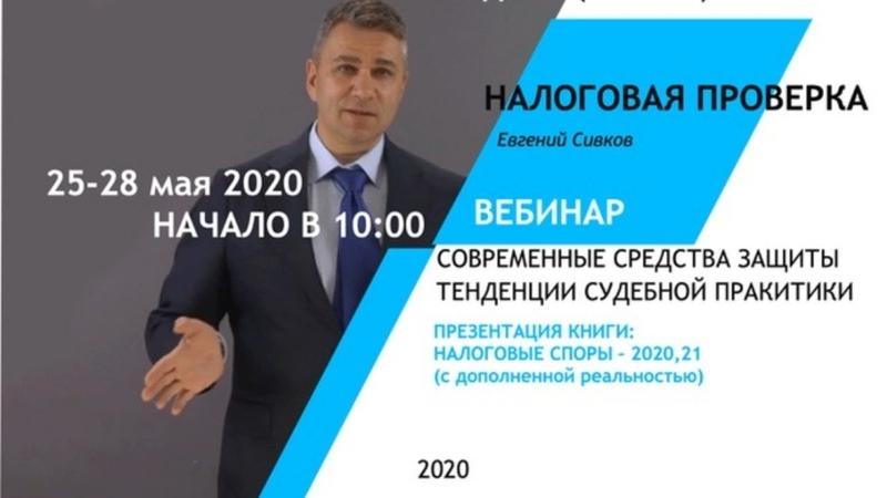 Вебинар_25_05_2020_3_день_Налоговые споры - 2020 Современные средства защиты (Е.Сивков)