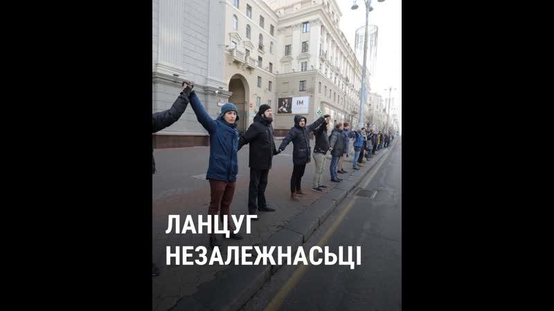 Ланцуг Незалежнасьці ў Менску