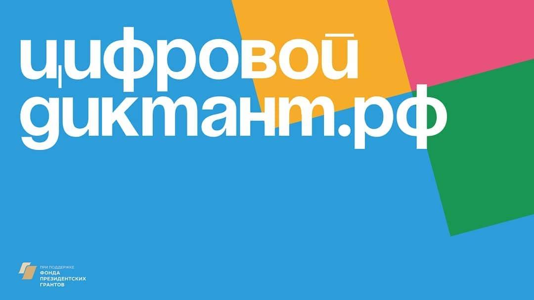 Стартовал Всероссийский цифровой диктант по русскому языку