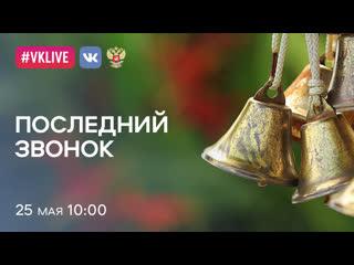 """Всероссийская акция в поддержку выпускников """"Последний звонок"""""""