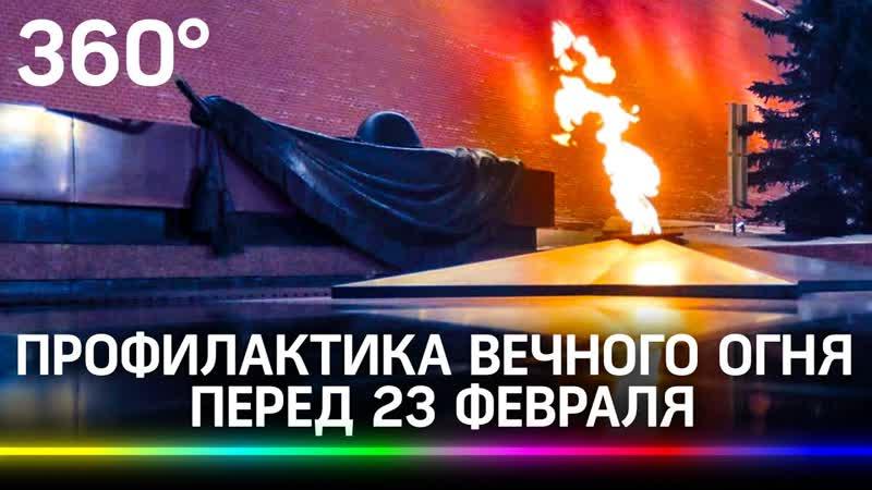Торжественная профилактика Вечного Огня перед 23 февраля в Александровском саду Прямая трансляция