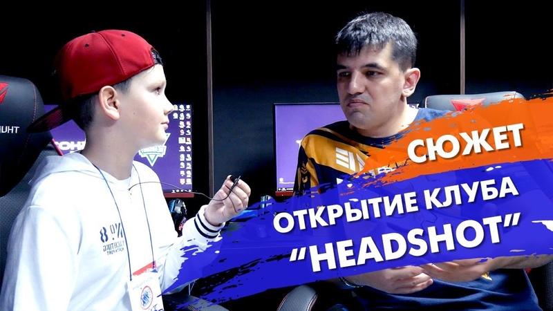 Открытие клуба HEADSHOT | ТЕЛЕШКО УЛЬЯНОВСК