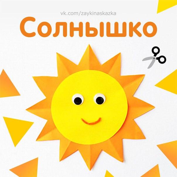 БУМАЖНОЕ СОЛНЫШКО Отдыхало солнышкоЦелых две недели.Деткам дни без солнышкаОх, как надоели!Возвращайся, солнышко,Заждались ребятки!Принимайся, солнышко,Наводить порядки!Вынимай-ка, солнышко,Из