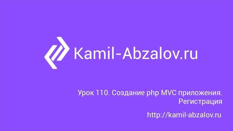 Урок 110. Создание php MVC приложения. Регистрация