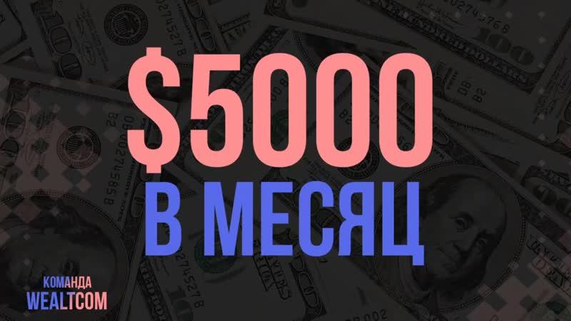 Как зарабатывать $5000 в месяц