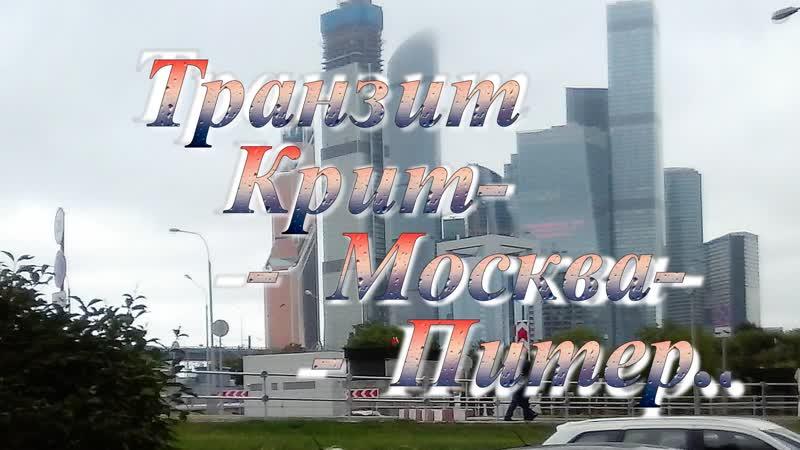 Транзит Крит Москва Питер