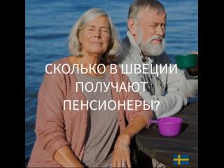 Сколько получают пенсионеры в Швеции