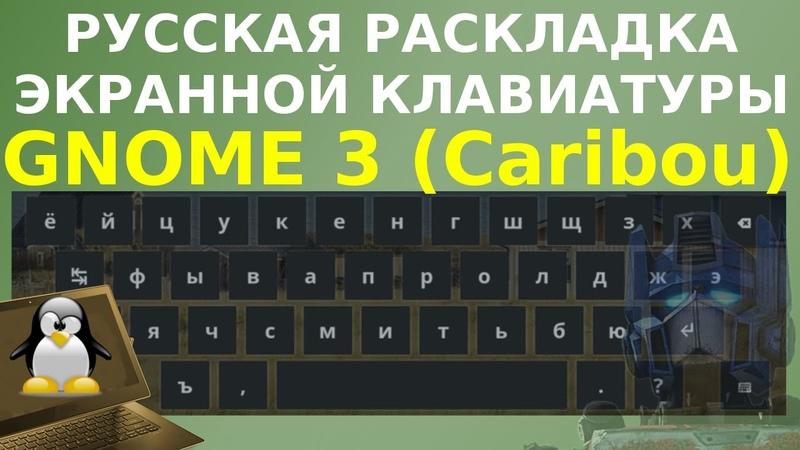 Русская раскладка экранной клавиатуры caribou Gnome