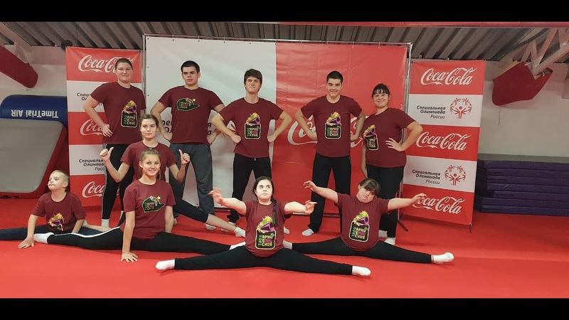 Открытая тренировка в рамках проекта Специальной Олимпиады России и Coca-Cola «Юнифайд-Лидершип»