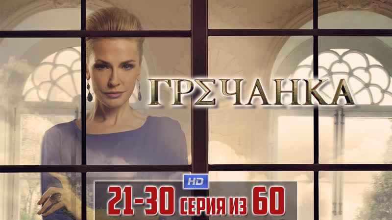 Гречанка 2014 (мелодрама). 21-30 серия из 60 HD