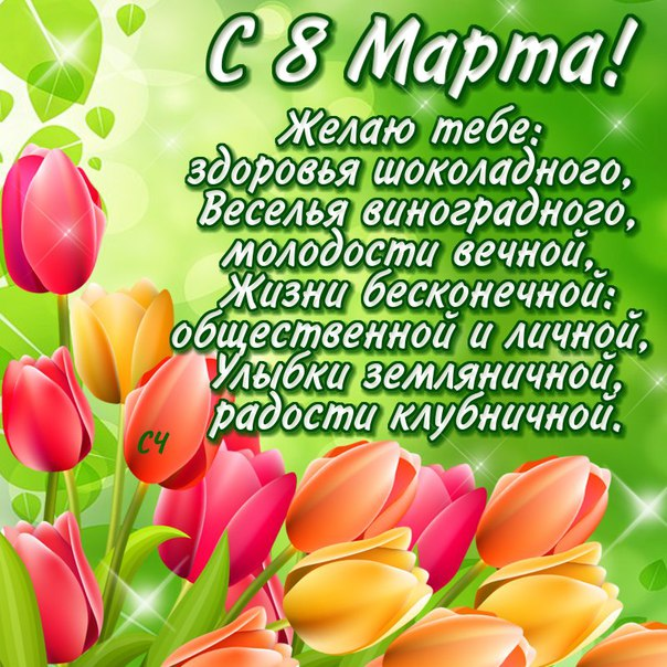 Смс поздравления с 8 марта в стихах по именам