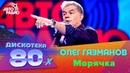 Олег Газманов - Морячка Дискотека 80-х 2016