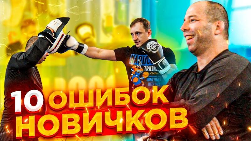 10 Главных ошибок в ударной технике Николай Елесин Техника бокса