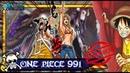 One Piece 991 – Addendum PANCADARIA!! Vai rolar mesmo!