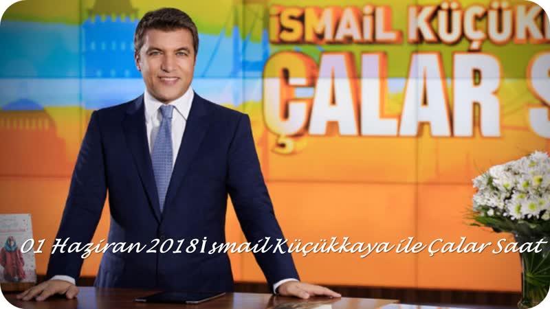 1 Haziran 2018 İsmail Küçükkaya ile Çalar Saat-03