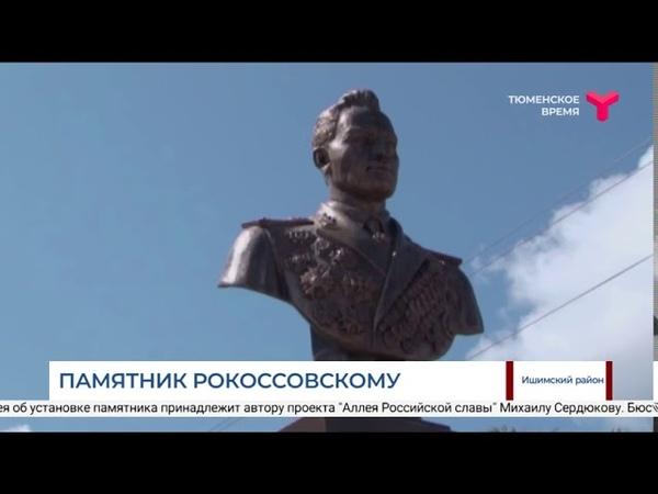 Бюст Рокоссовскому Ишим