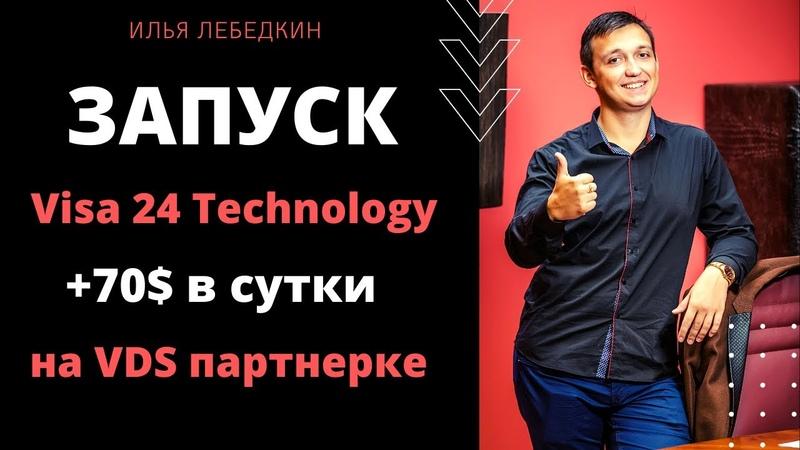 ЗАПУСК VISA24 TECHNOLOGY АВТОМАТИЧЕСКАЯ VDS ПАРТНЕРКА