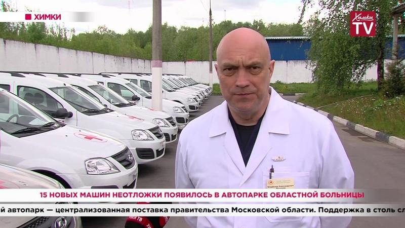 15 новых машин неотложки появилось в автопарке областной больницы 20 05 20