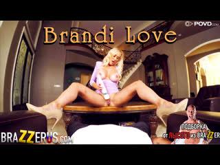 POVD - Brandi Love Нежный секс [Трах, all sex, porn, big tits