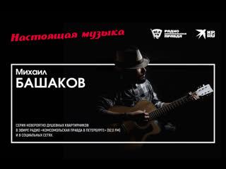Михаил Башаков в проекте Настоящая музыка. Петербург. Квартирник у вас дома
