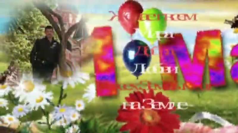 480 Аркадий КОБЯКОВ Поздравляет Всех С Праздником 1 МАЯ