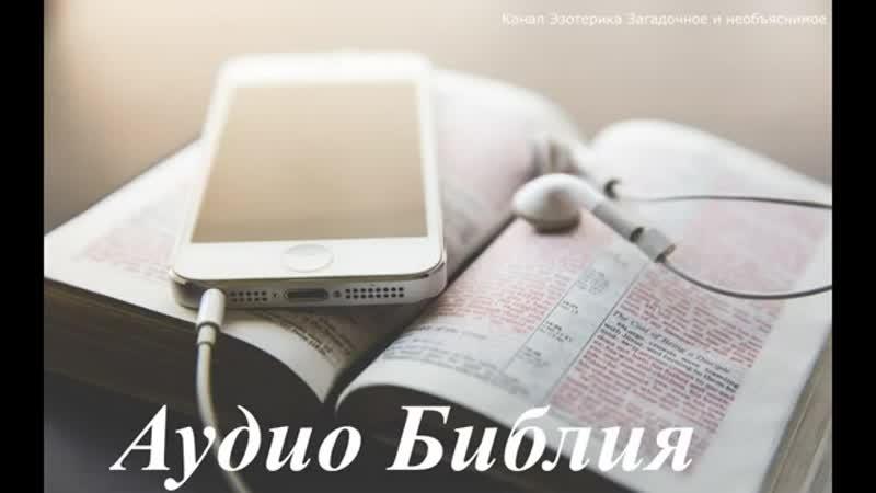 2 Аудио Библия Новый Завет