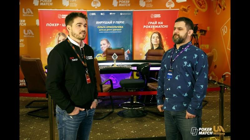 Интервью с Русланом Бангертом Отбор девушки в сборную Украины по спортивному покеру