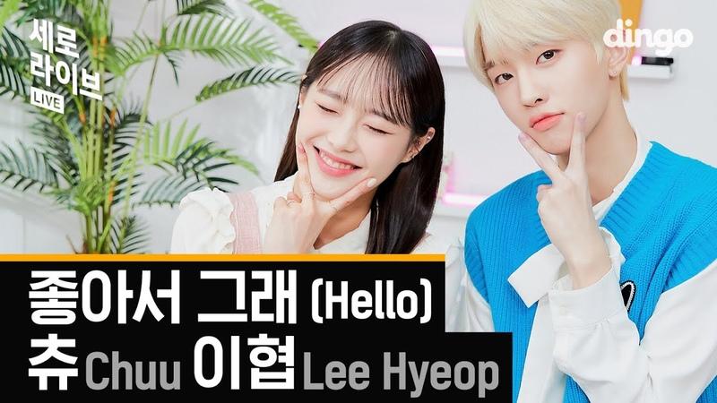 4K 츄 Chuu of LOONA 이협 Lee Hyeop of DRIPPIN 좋아서 그래 Hello 썸타는 편의점 OST 세로라이브 Dingo Music