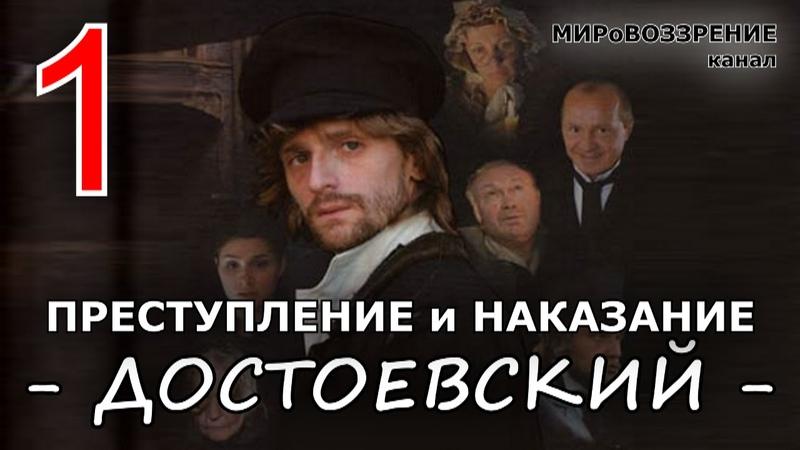 Преступление и наказание 1 серия из 8 Достоевский Ф М 2007г канал МИРоВОЗЗРЕНИЕ