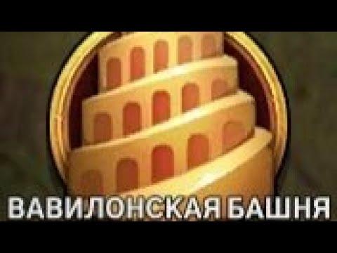 Вавилонская Башня Этапы 21 30 Mythwars Puzzles