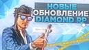 НОВЫЕ ОБНОВЛЕНИЕ DIAMOND RP/GTA SAMP